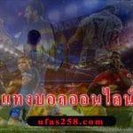 เว็บแทงบอลออนไลน์ ที่กำลังมาแรงมากที่สุดในประเทศไทย