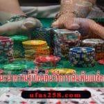 blackjack แนะนำความรู้เบื้องต้นวิธีการเดิมพันแบล็คแจ็คออนไลน์