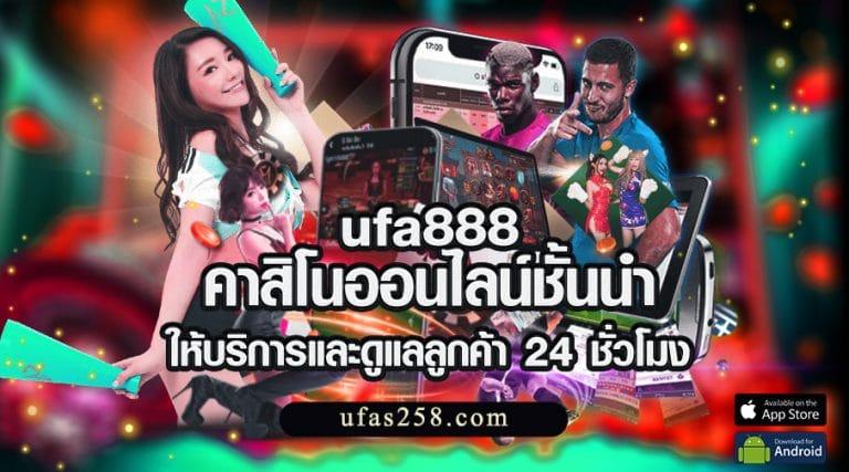 ufa888 คาสิโนออนไลน์ชั้นนำ ให้บริการและดูแลลูกค้า 24 ชั่วโมง